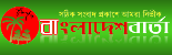 bangladeshbarta
