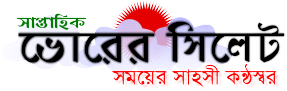 bhorersylhet